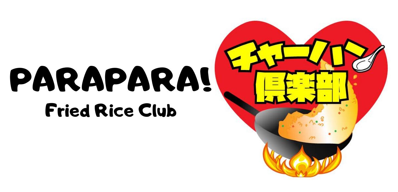 パラパラチャーハン倶楽部